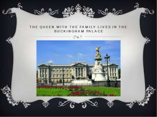 THE QUEEN WITH THE FAMILY LIVES IN THE BUCKINGHAM PALACE