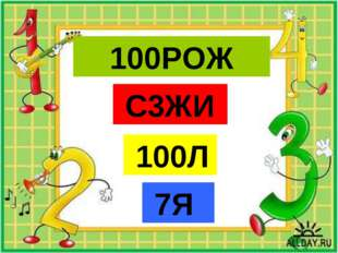 100РОЖ С3ЖИ 7Я 100Л