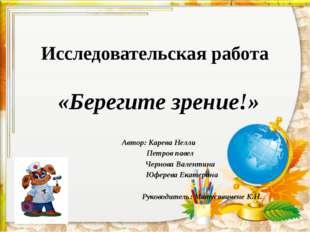 Исследовательская работа «Берегите зрение!» Автор: Карева Нелли Петров павел