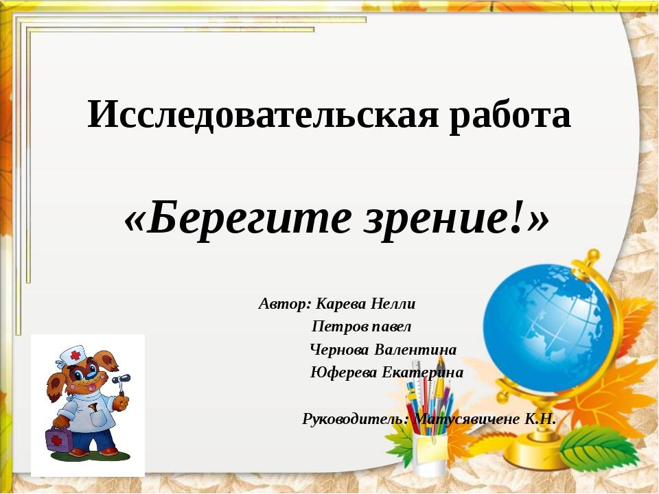 Исследовательская работа «Берегите зрение!» Автор: Карева Нелли Петров павел...