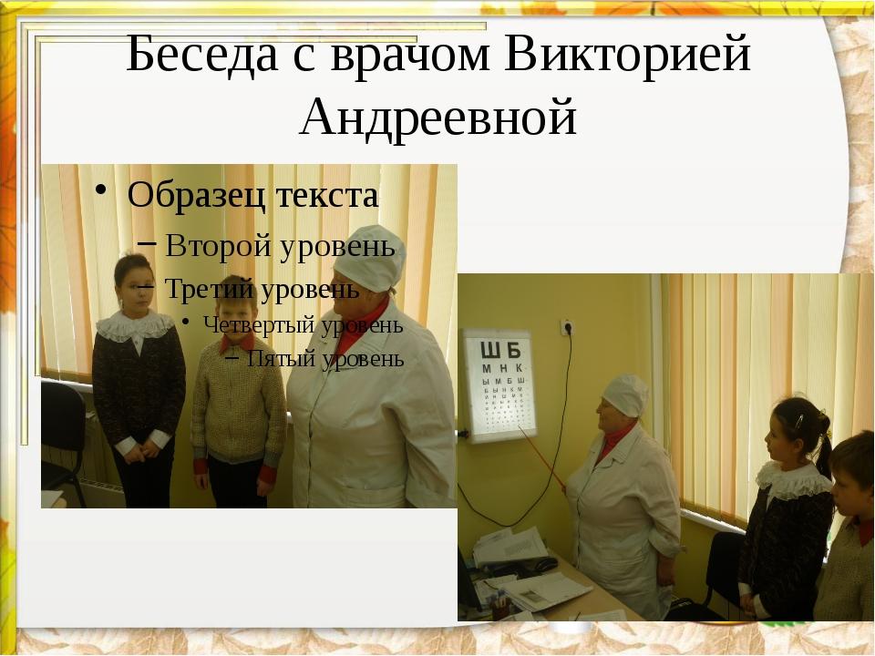 Беседа с врачом Викторией Андреевной