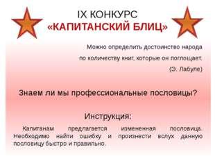 IX КОНКУРС «КАПИТАНСКИЙ БЛИЦ» Можно определить достоинство народа по количес