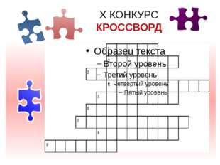 X КОНКУРС КРОССВОРД