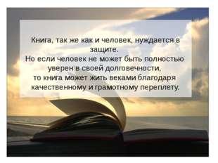 Книга, так же как и человек, нуждается в защите. Но если человек не может бы