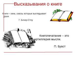Высказывания о книге Книги – окна, сквозь которые выглядывает душа. Г. Би