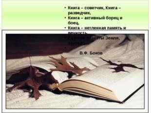 Книга – советчик, Книга – разведчик, Книга – активный борец и боец. Книга –