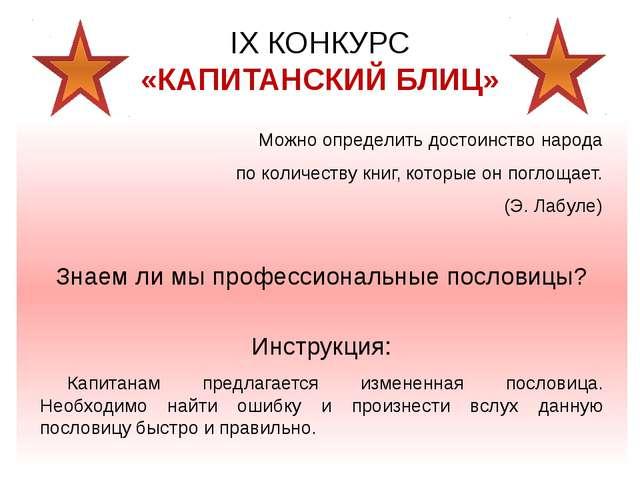 IX КОНКУРС «КАПИТАНСКИЙ БЛИЦ» Можно определить достоинство народа по количес...