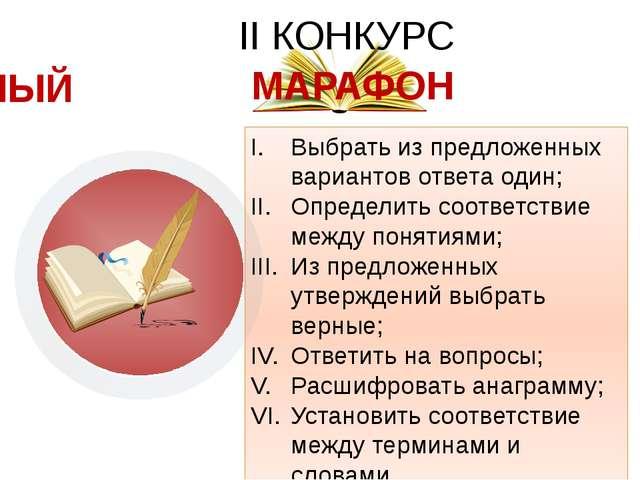 II КОНКУРС КНИЖНЫЙ МАРАФОН Выбрать из предложенных вариантов ответа один; Оп...