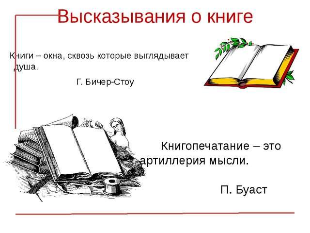 Высказывания о книге Книги – окна, сквозь которые выглядывает душа. Г. Би...