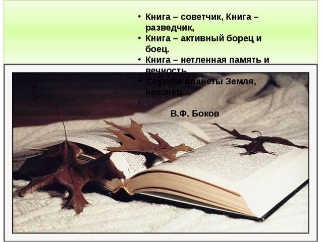 Книга – советчик, Книга – разведчик, Книга – активный борец и боец. Книга –...