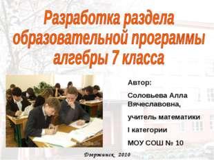 Дзержинск 2010 Автор: Соловьева Алла Вячеславовна, учитель математики I катег