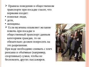 Правила поведения в общественном транспорте при посадке гласят, что первыми