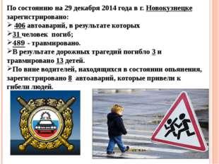 По состоянию на 29 декабря 2014 года в г. Новокузнецке зарегистрировано: 406