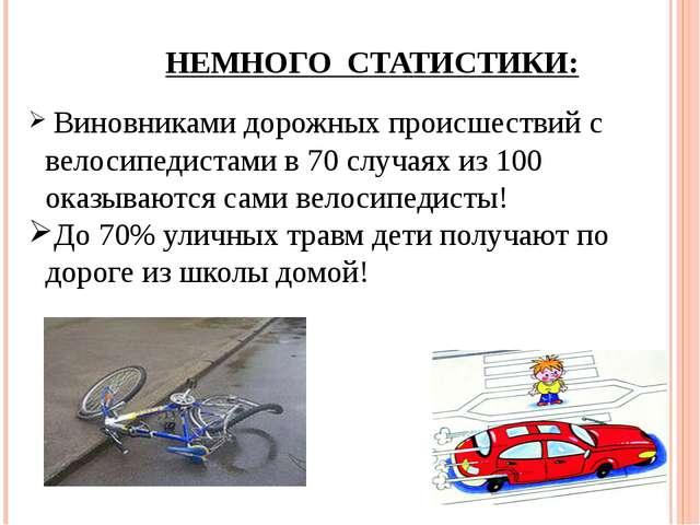 НЕМНОГО СТАТИСТИКИ: Виновниками дорожных происшествий с велосипедистами в 70...