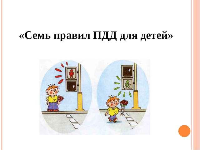 «Семь правил ПДД для детей»
