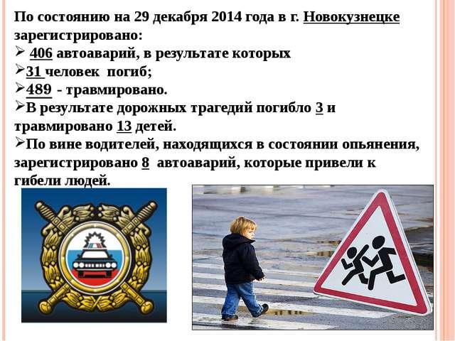 По состоянию на 29 декабря 2014 года в г. Новокузнецке зарегистрировано: 406...