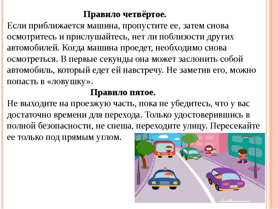 Правило четвёртое. Если приближается машина, пропустите ее, затем снова осмо...