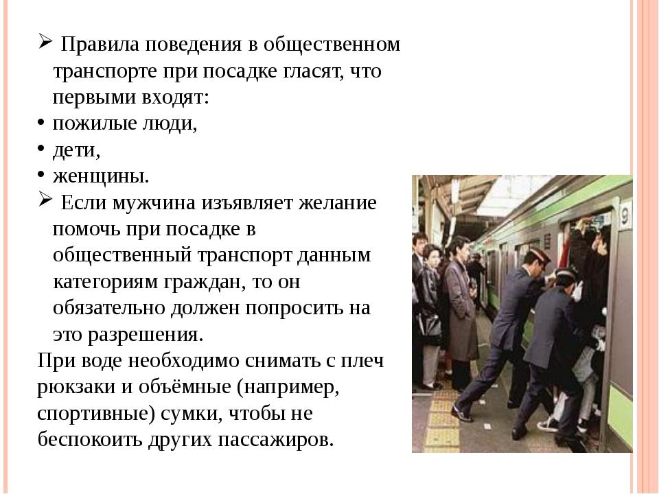 Правила поведения в общественном транспорте при посадке гласят, что первыми...