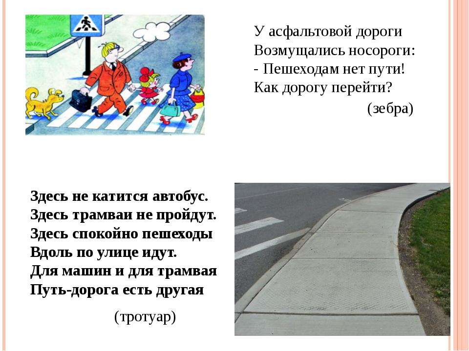 У асфальтовой дороги Возмущались носороги: - Пешеходам нет пути! Как дорогу п...