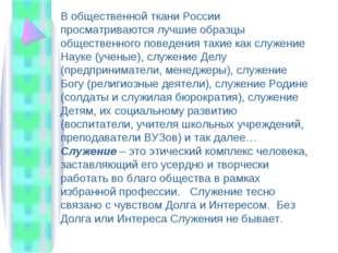 В общественной ткани России просматриваются лучшие образцы общественного пове
