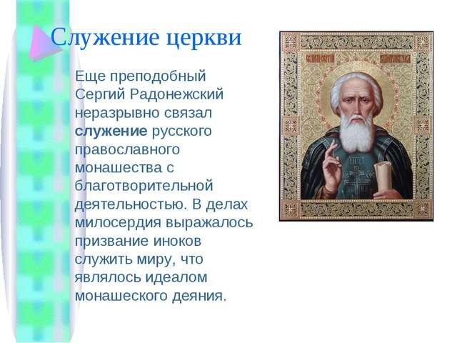 Служение церкви Еще преподобный Сергий Радонежский неразрывно связал служение...