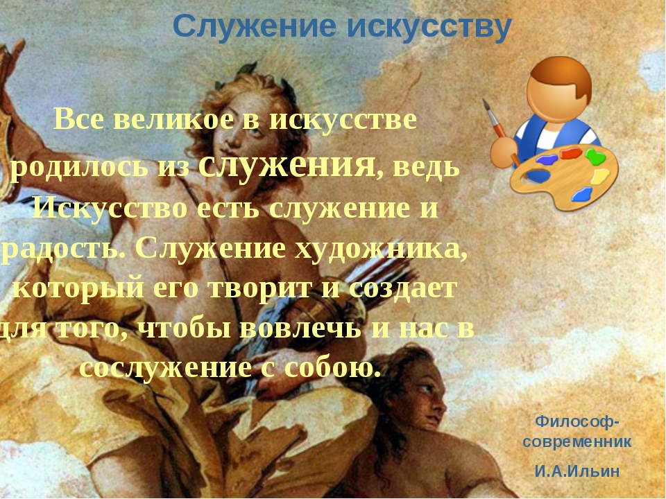 Служение искусству Служение искусству Все великое в искусстве родилось из слу...