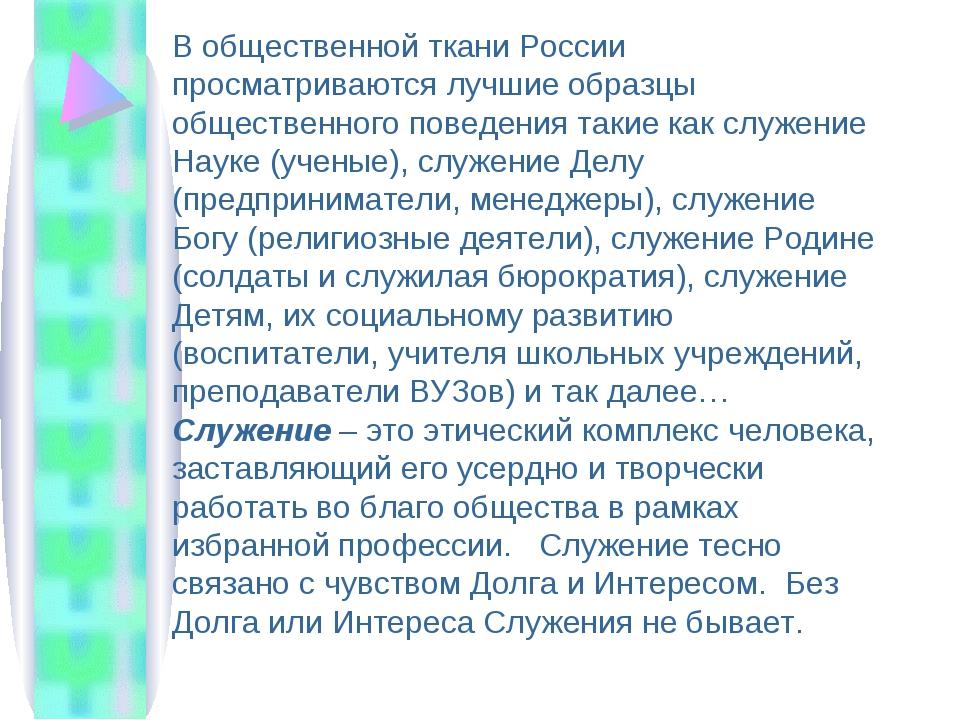 В общественной ткани России просматриваются лучшие образцы общественного пове...