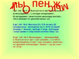 І деңгей : № 4. Сұйылтылған күкірт қышқылының : а) металдармен ; ә) негіздік