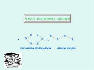 Күкірттің аллотропиялық түрөзгерісі S S S S S S S S S S t Сақиналы молекуласы