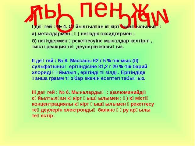 І деңгей : № 4. Сұйылтылған күкірт қышқылының : а) металдармен ; ә) негіздік...
