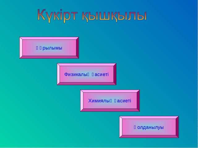 Құрылымы Физикалық қасиеті Химиялық қасиеті Қолданылуы