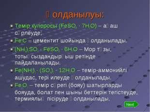 Қолданылуы: Темір купоросы (FeSO4 ∙ 7H2O) – ағаш сүрлеуде; Fe3C – цементит шо