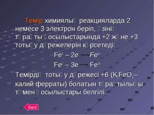 Темір химиялық реакцияларда 2 немесе 3 электрон беріп, өзінің тұрақты қосыл