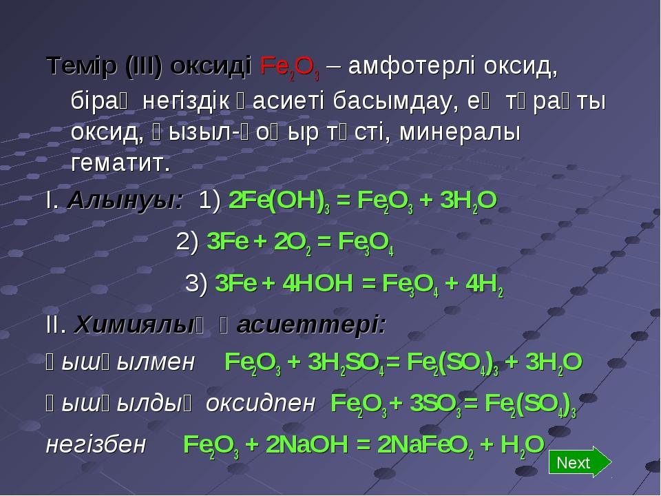 Темір (ІІІ) оксиді Fe2O3 – амфотерлі оксид, бірақ негіздік қасиеті басымдау,...