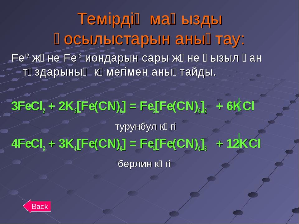 Темірдің маңызды қосылыстарын анықтау: Fe+2 және Fe+3 иондарын сары және қызы...
