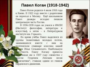 Павел Коган родился 4 июля 1918 года в Киеве. В 1922 году вместе с родителям