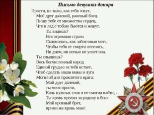 . Письмо девушки-донора Прости, не знаю, как тебя зовут, Мой друг далекий, р