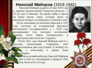 Николай Майоров родился 20 мая 1919 года в деревне Дуровка (ныне Самарская о