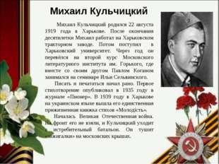 Михаил Кульчицкий родился 22 августа 1919 года в Харькове. После окончания д