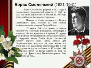 Борис Смоленский родился в 1921 году в Новохоперске Воронежской области. С 1