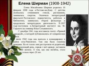 Елена Михайловна Ширман родилась 16 февраля 1908 года вРостове-на-Дону. С д