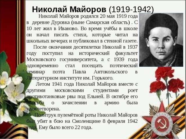 Николай Майоров родился 20 мая 1919 года в деревне Дуровка (ныне Самарская о...
