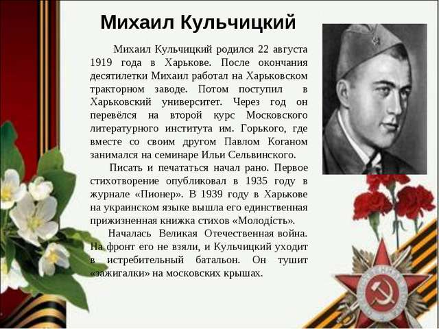 Михаил Кульчицкий родился 22 августа 1919 года в Харькове. После окончания д...
