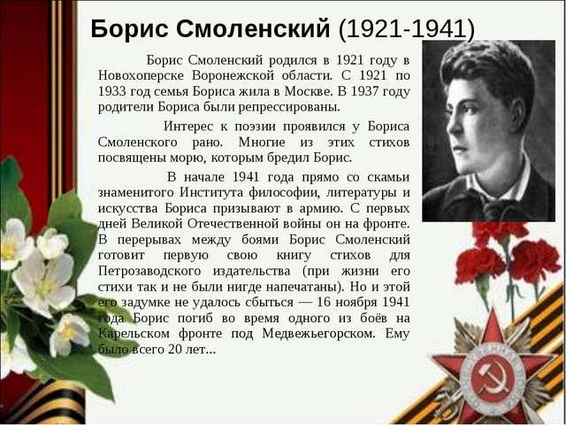Борис Смоленский родился в 1921 году в Новохоперске Воронежской области. С 1...
