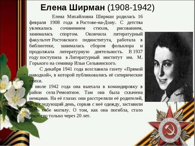 Елена Михайловна Ширман родилась 16 февраля 1908 года вРостове-на-Дону. С д...