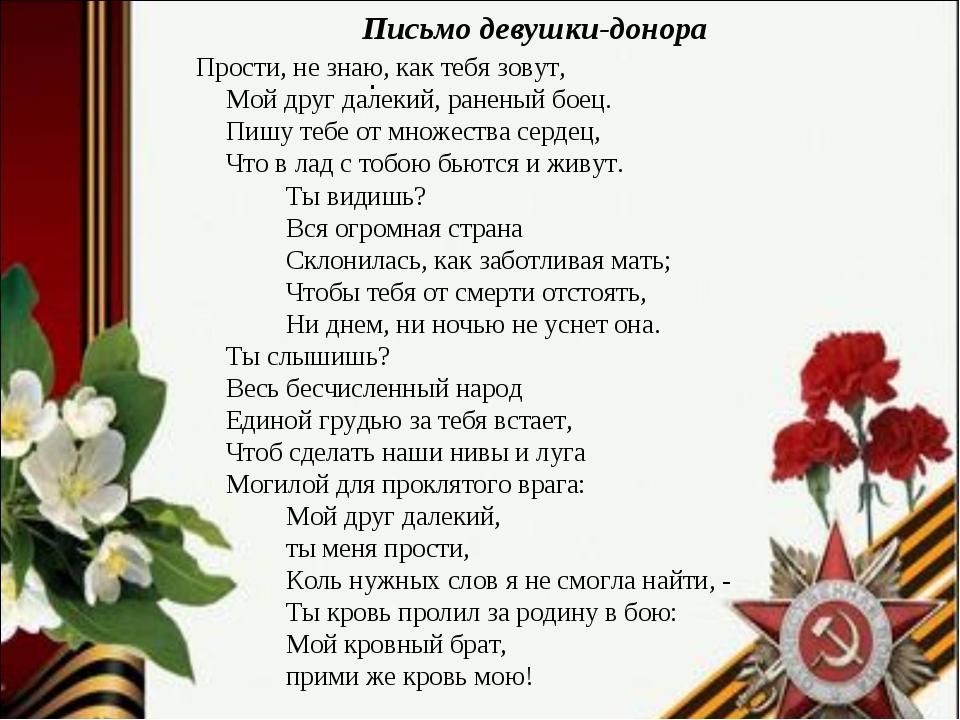 . Письмо девушки-донора Прости, не знаю, как тебя зовут, Мой друг далекий, р...