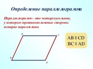 Определение параллелограмма Параллелограмм – это четырехугольник, у которого