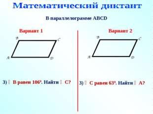 В параллелограмме АВСD 3) ∠В равен 1060. Найти ∠С? Вариант 1 Вариант 2 3) ∠С