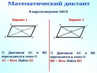 В параллелограмме АВСD 7) Диагонали АС и ВD пересекаются в точке О. АС = 82см