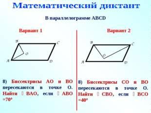 В параллелограмме АВСD 8) Биссектрисы АО и ВО пересекаются в точке О. Найти ∠